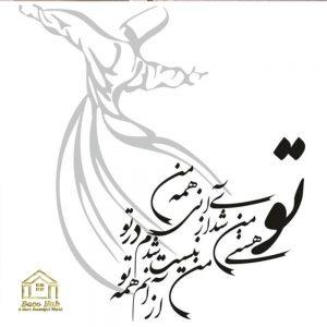 استیکر چوبی شعر سماع مولانا دکوری