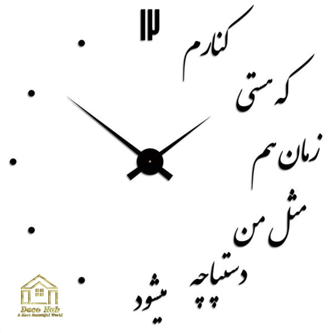 ساعت دیواری تایپوگرافی هستی سبک زیبا